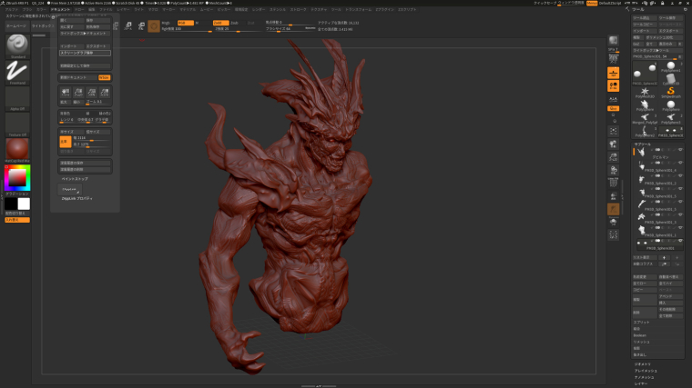 0_1501798851888_ZBrush ScreenGrab01.jpg